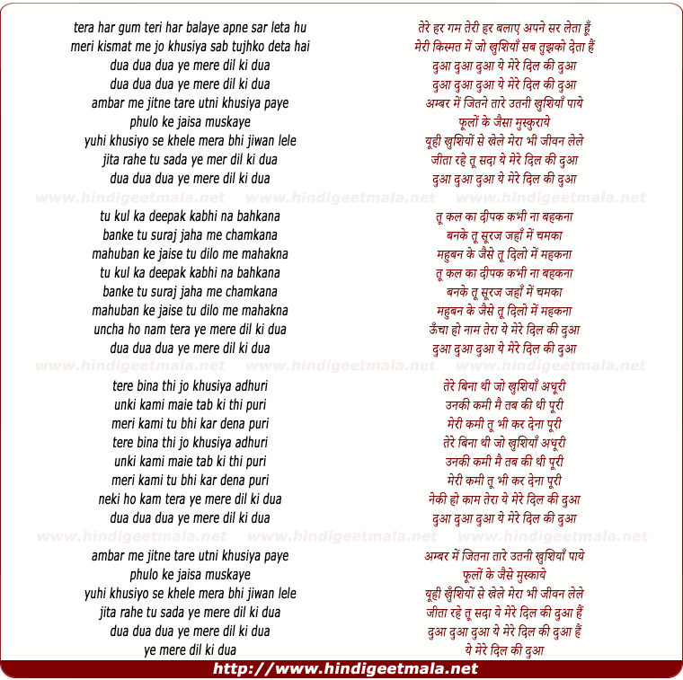 lyrics of song Dua Dua