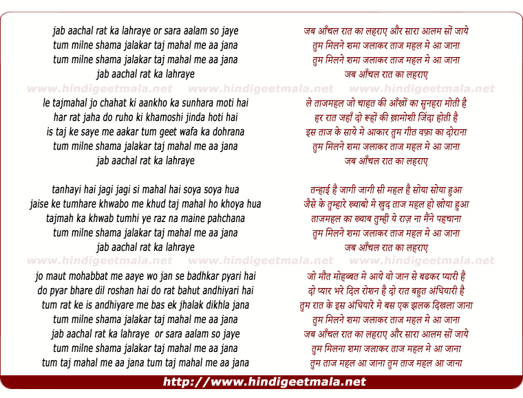 lyrics of song Jab Aanchal Raat Ka Lahrae