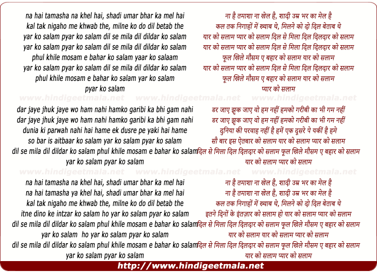 lyrics of song Yaar Ko Salaam Pyar Ko Salaam