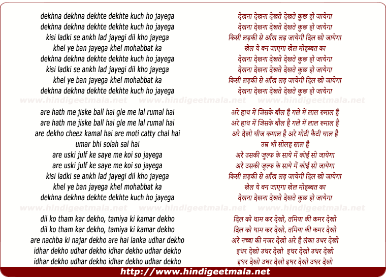 lyrics of song Dekhna Dekhna Dekhte Dekhte