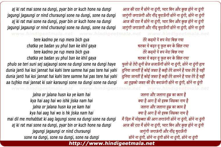 lyrics of song Aaj Ki Raat Mai