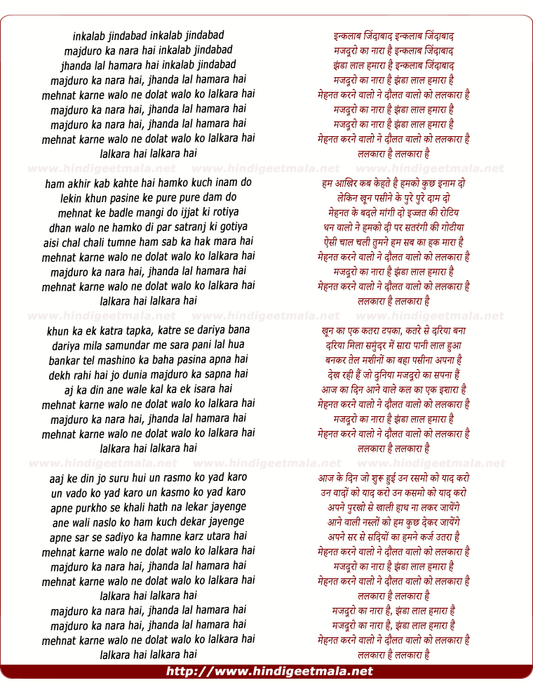 lyrics of song Mazduro Ka Nara Hai