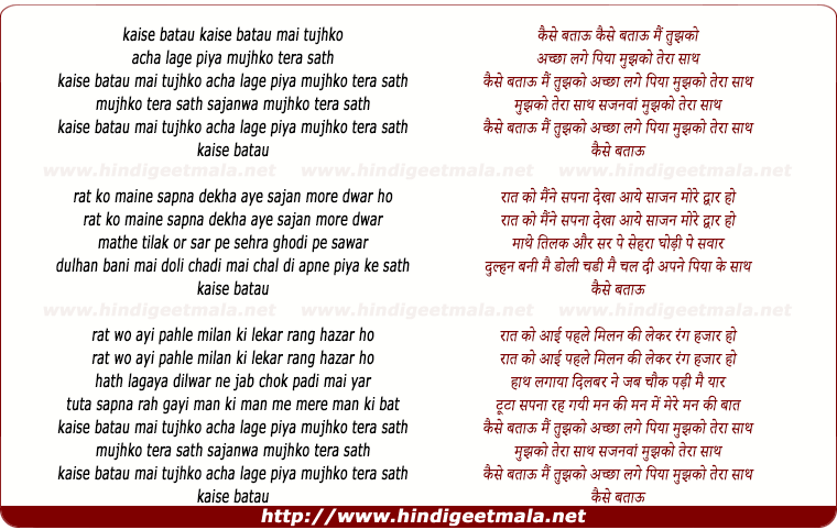 lyrics of song Kaise Batau