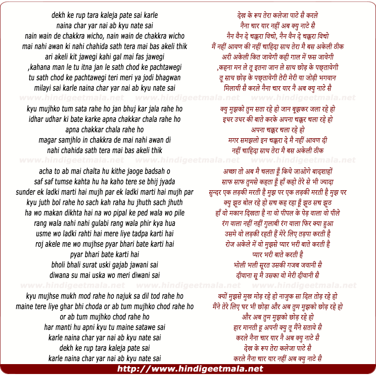 lyrics of song Dekh Ke Tera Roop