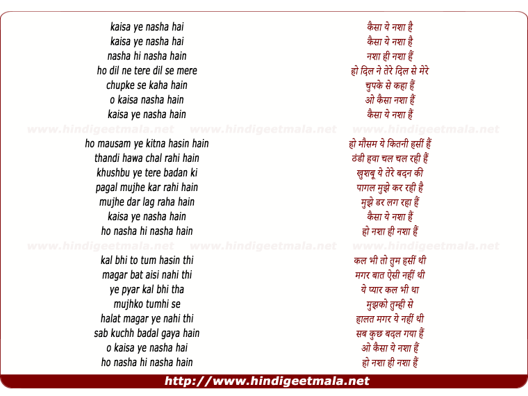 lyrics of song Kaisa Yeh Nasha Hai