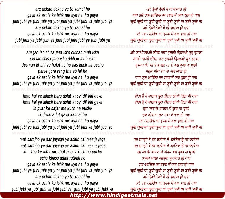 lyrics of song Dekho Dekho Yeh To Kamaal Ho Gaya