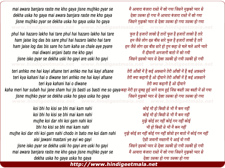 lyrics of song Mai Awara Banjara