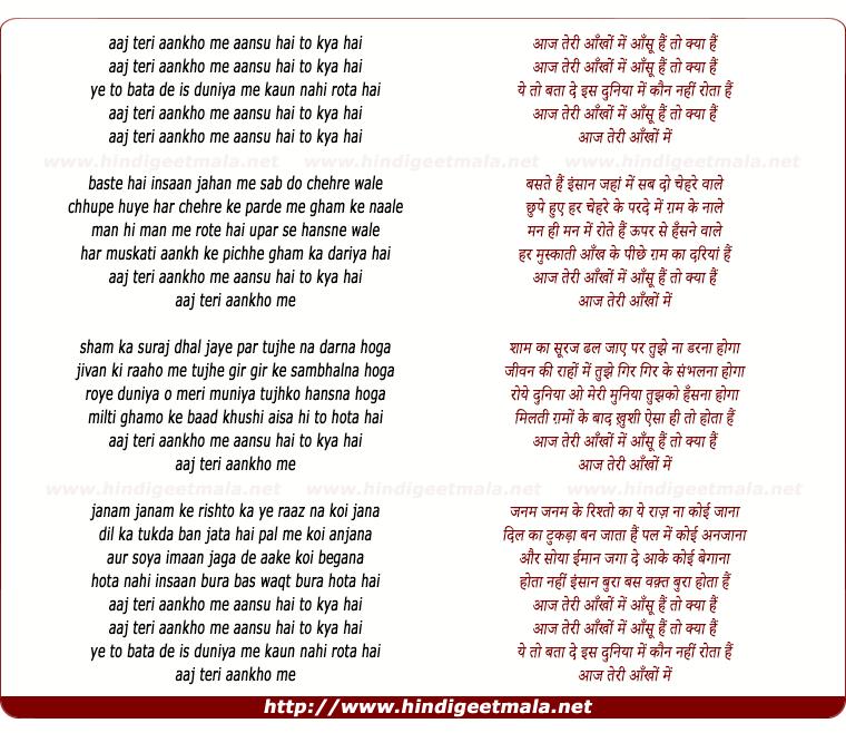 lyrics of song Aaj Teri Aankhon Me