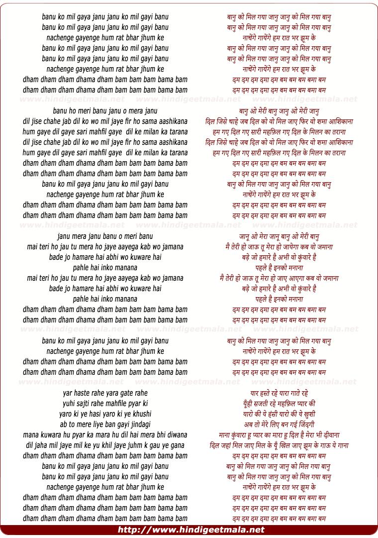 lyrics of song Banoo Ko Mil Gaya Janu, Janu Ko Mil Gayi Banoo