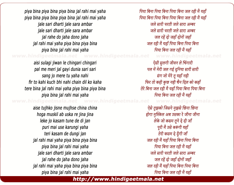 lyrics of song Piya Bina Jal Rahi Main Yaha
