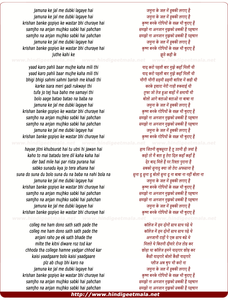 lyrics of song Jamuna Ke Jal Me