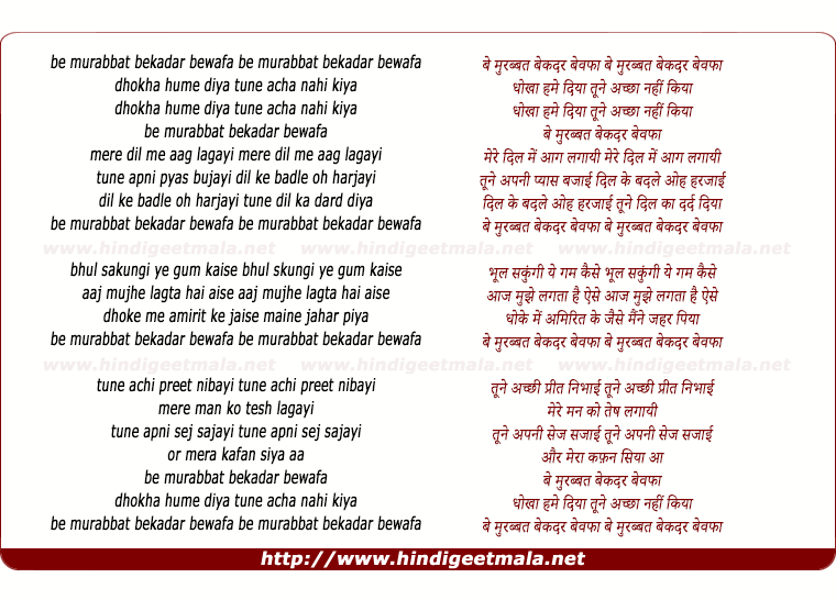 lyrics of song Be Muravvat Bekadar Bewafa Dhokha Hume Diya