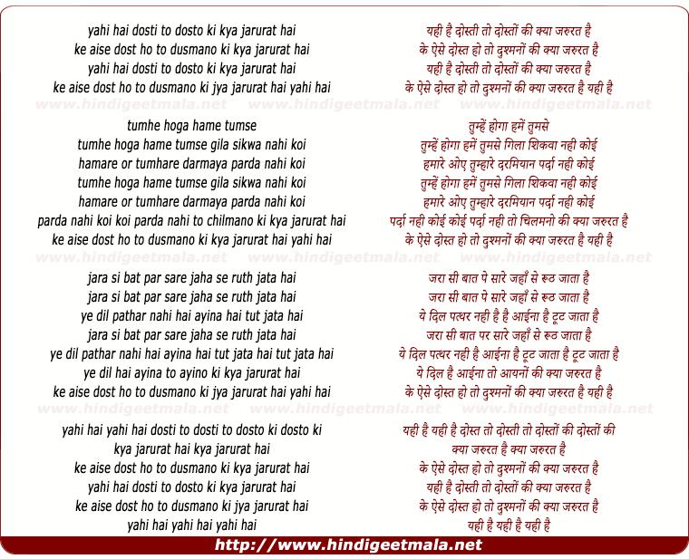 lyrics of song Yahi Hai Dosti To Dosto Ki Kya Jarurat Hai
