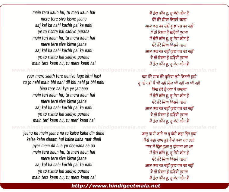 lyrics of song Tu Mera Kaun Hai