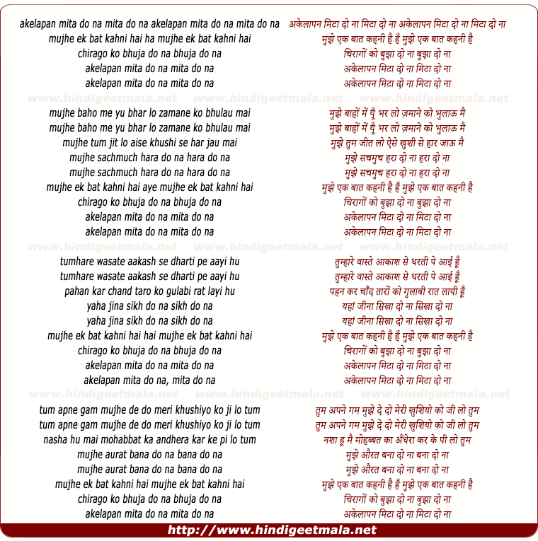 lyrics of song Akelapan Mita Do Na Mujhe Ek Baat Kehni Hai