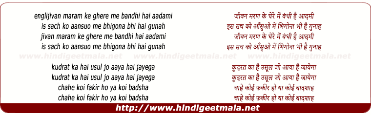 lyrics of song Jeevan Maran Ke Ghere Me