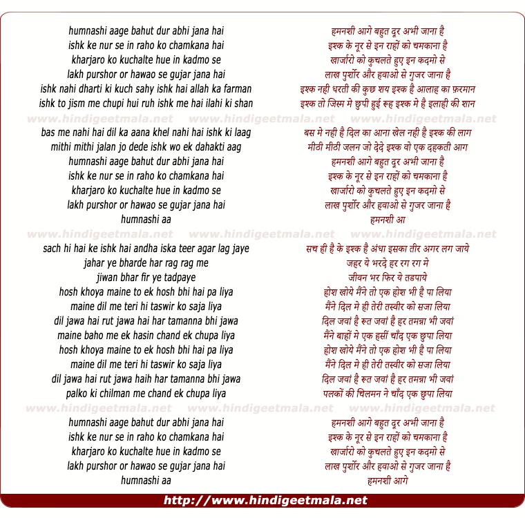 lyrics of song Humnashi Aake Bahut Door Abhi Jaana Hai