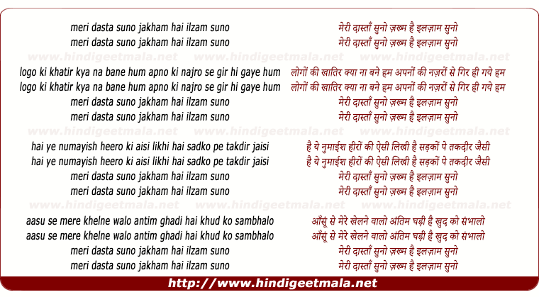 lyrics of song Meri Dastaan Suno