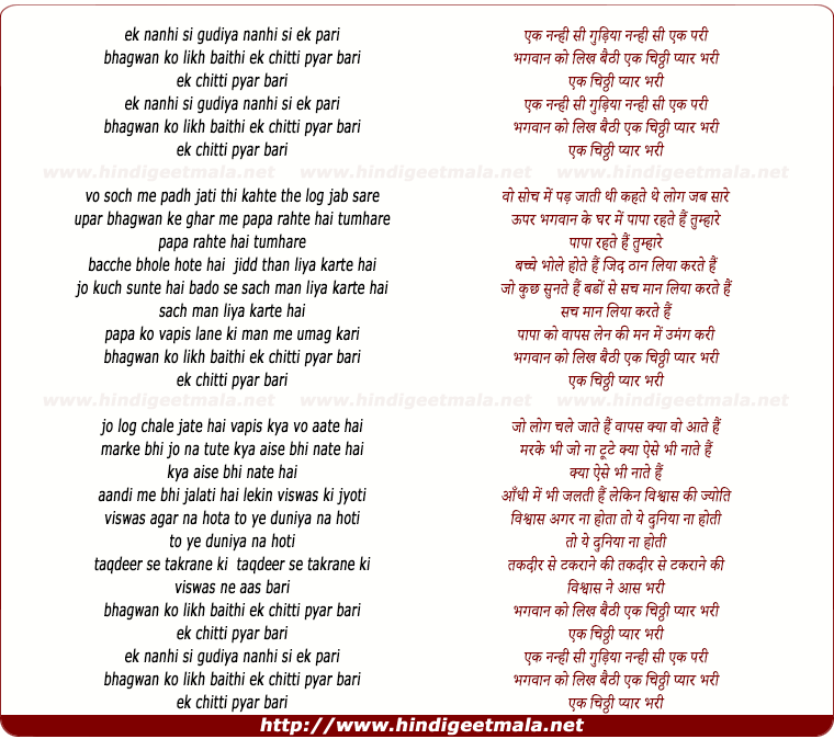 lyrics of song Ek Nanhi Si Ye Gudiya, Nanhi Si Ek Pari
