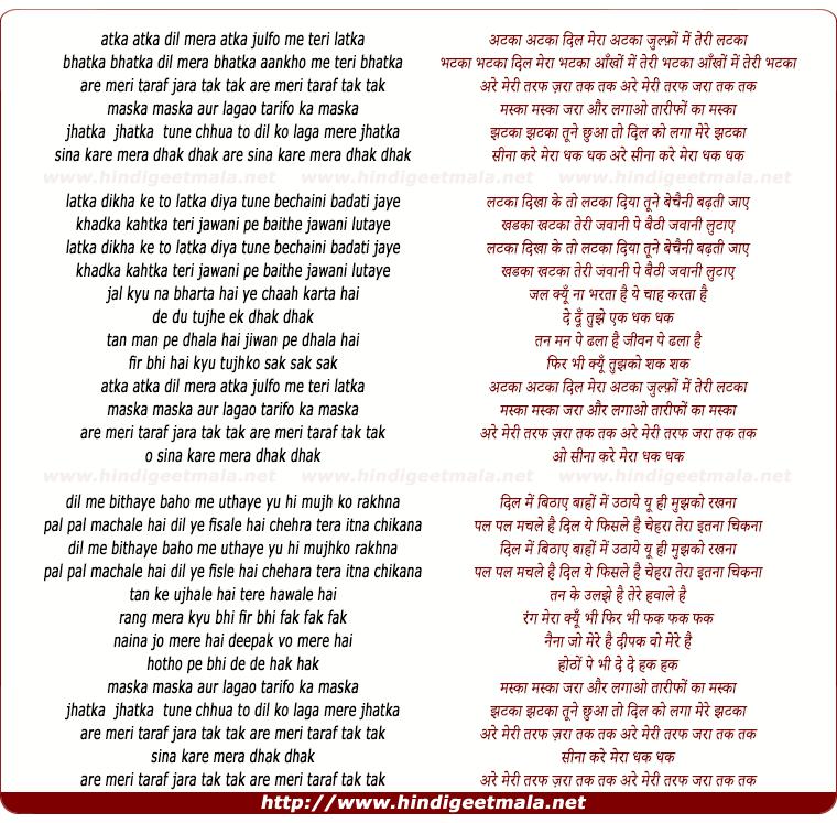 lyrics of song Atka Atka Dil Mera Atka Julfo Me Teri Atka