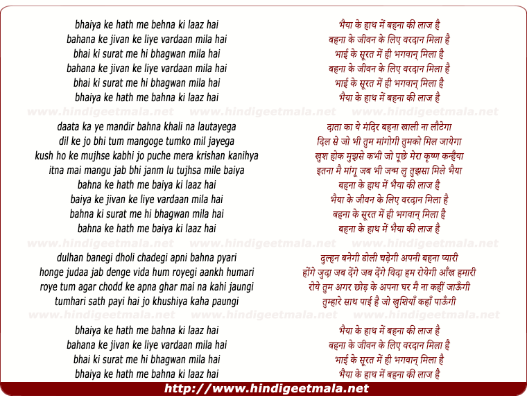lyrics of song Bhaiya Ke Haath Me Behna Ki Laaj Hai
