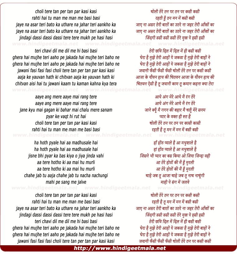 lyrics of song Choli Tere Tan Par Kasi Kasi, Rehti Hai Tu Man Me Basi