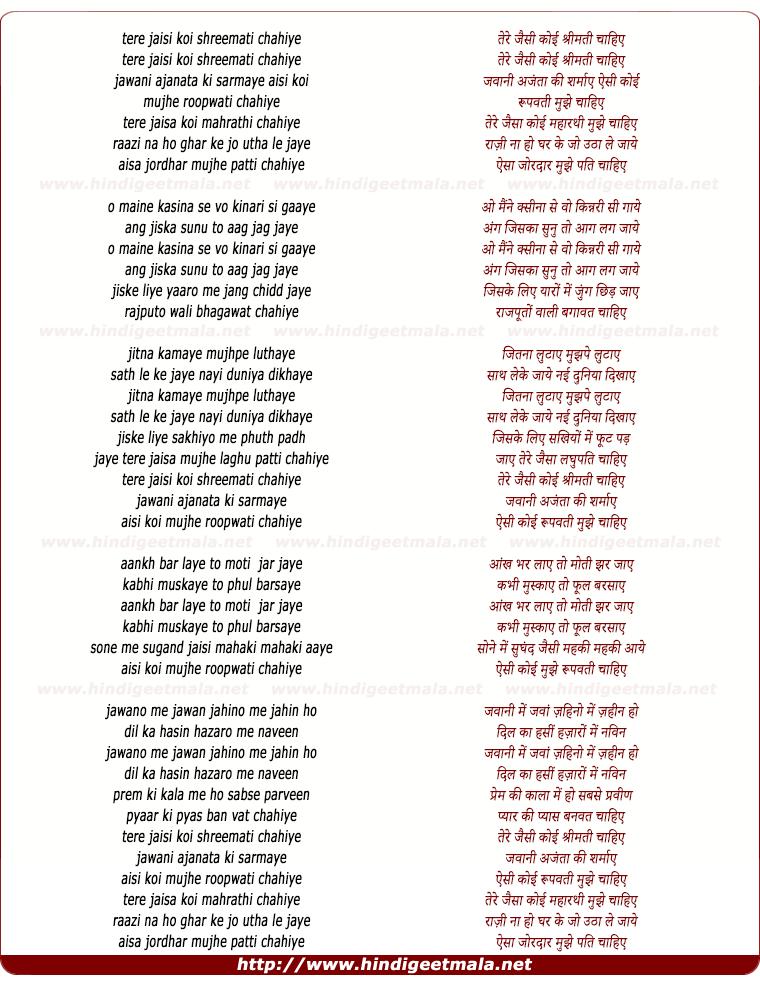 lyrics of song Teri Jaisi Koi Shreemati Chahiye