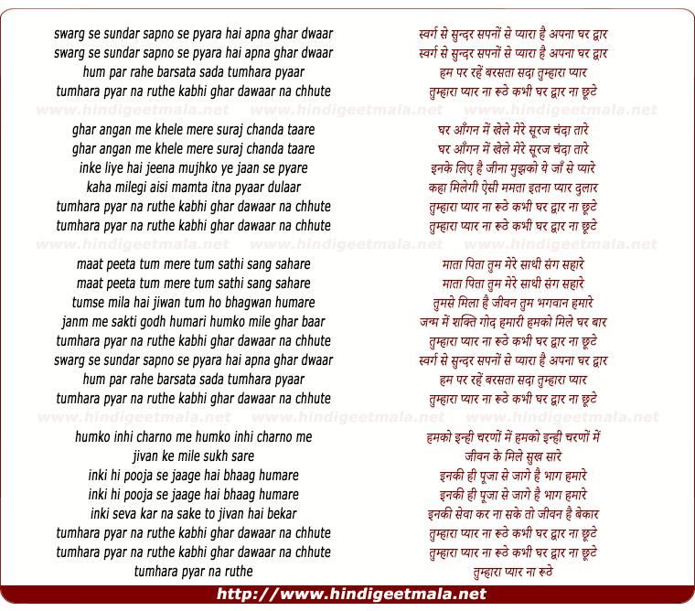 lyrics of song Swarg Se Sunder Sapno Se Pyara Hai Apna Ghar Dwaar
