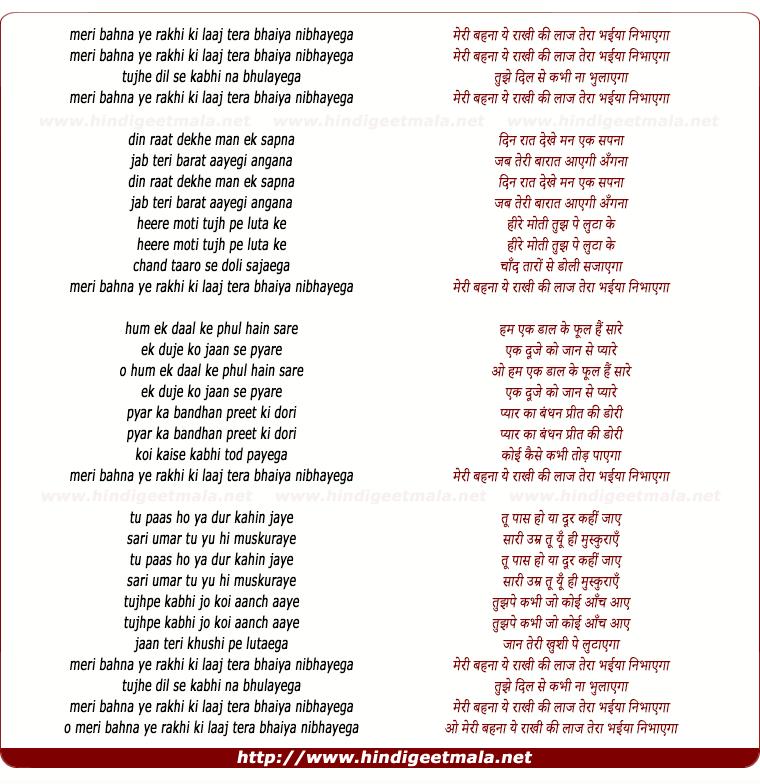 lyrics of song Meri Behna Ye Rakhi Ki Laj