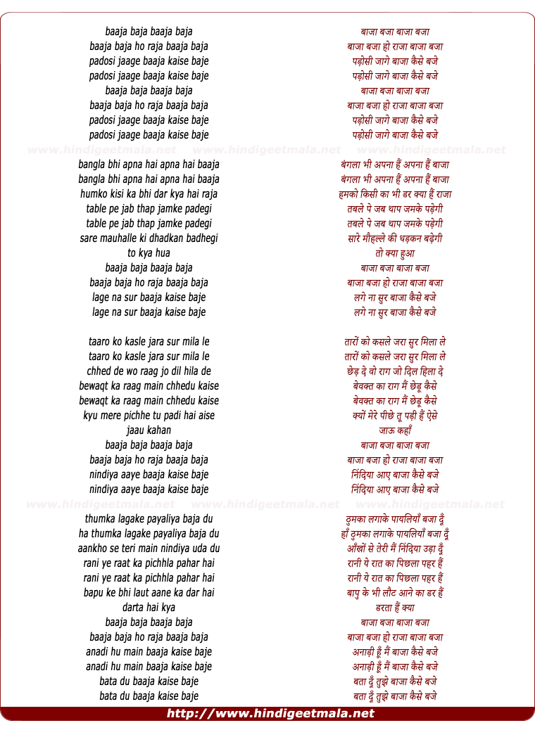 lyrics of song Baaja Bajaa