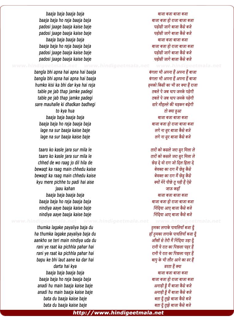 lyrics of song Baaja Bajaa