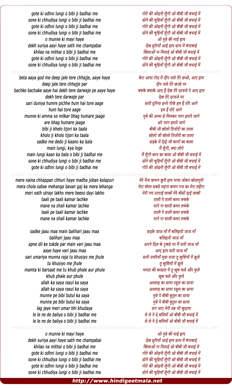 lyrics of song Gote Ki Odhni
