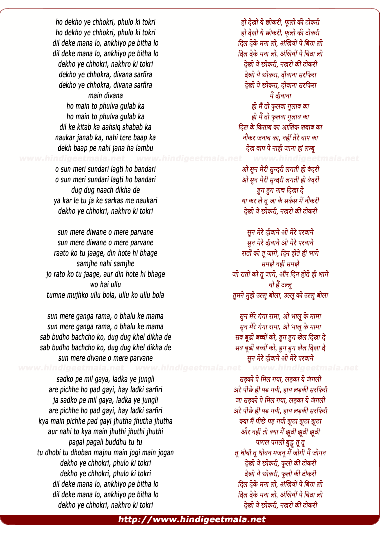 lyrics of song Dekho Yeh Chokri