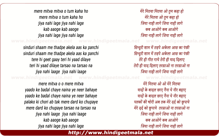 lyrics of song Mere Mitwa Tum Kahan Ho