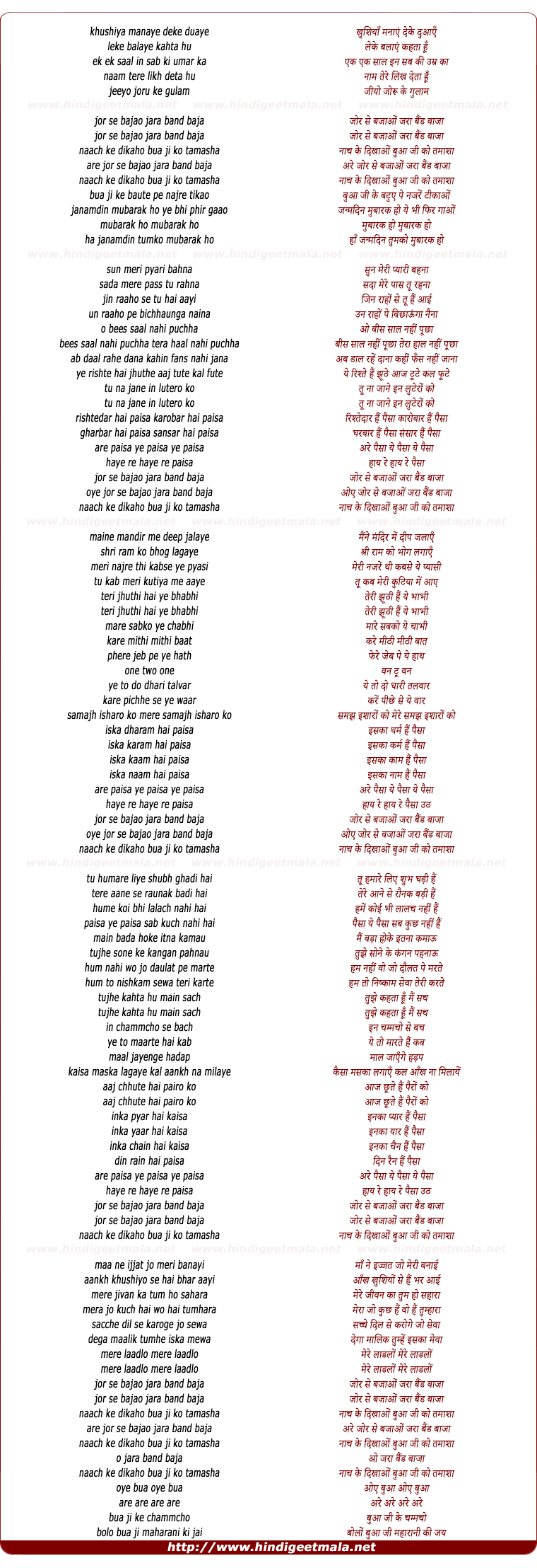 lyrics of song Jor Jor Se Bajao Jara Band