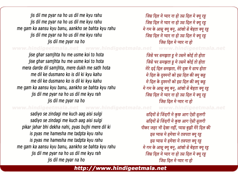 lyrics of song Jis Dil Me Pyar Na Ho, Us Dil Me Kyu Rahu