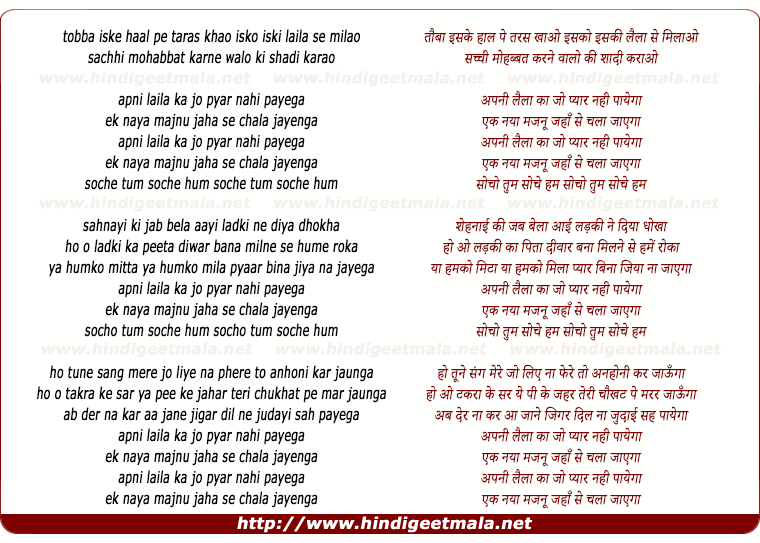 lyrics of song Apni Laila Ka Jo Pyaar Nahi Payega