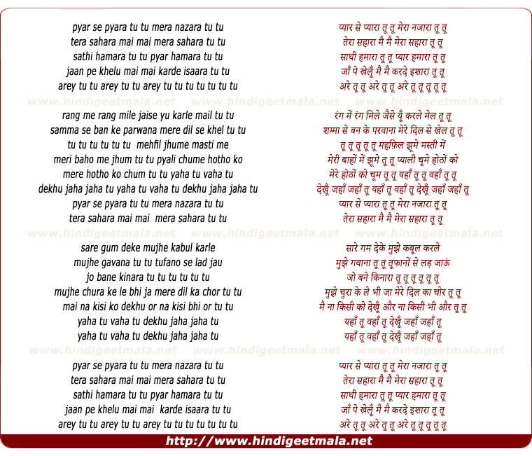 lyrics of song Pyar Se Pyara Tu Tu