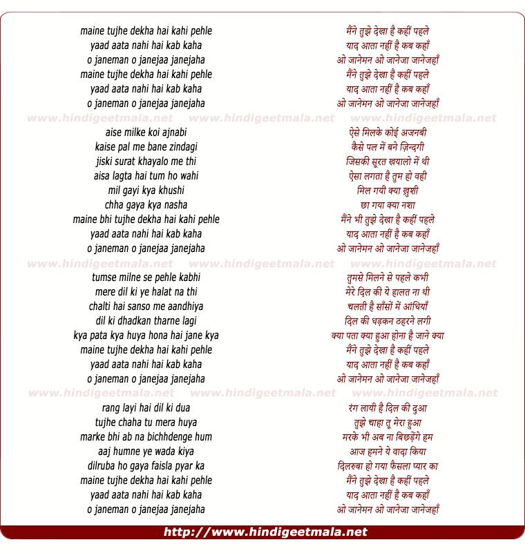 lyrics of song Mai Ne Tujhe Dekha Hai Kahin Pehle