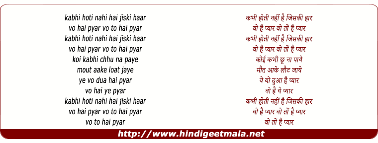 lyrics of song Kabhi Hoti Nahin Hai Jiski Har