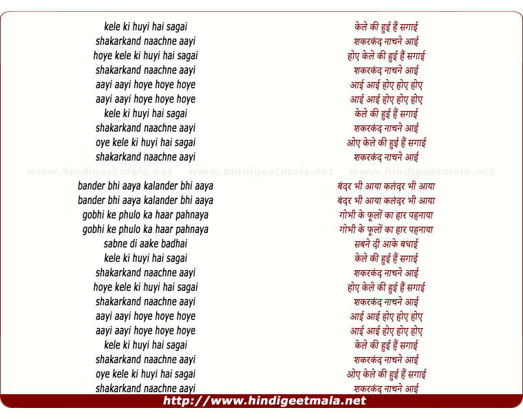 lyrics of song Kele Ke Huyi Sagai