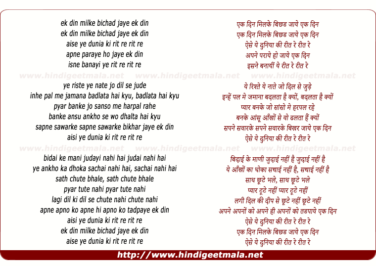 lyrics of song Ek Din Milkar