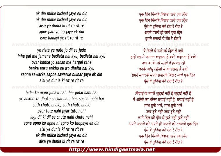 lyrics of song Ek Din Milke