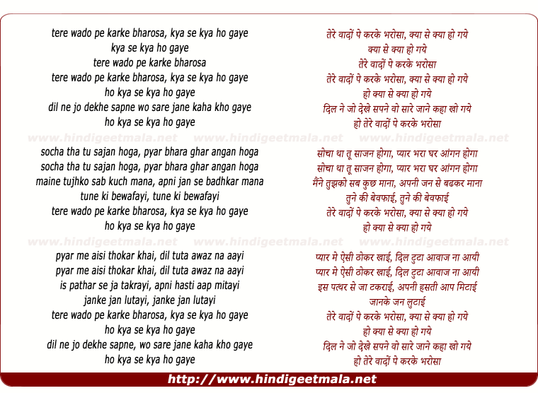 lyrics of song Tere Vaado Pe