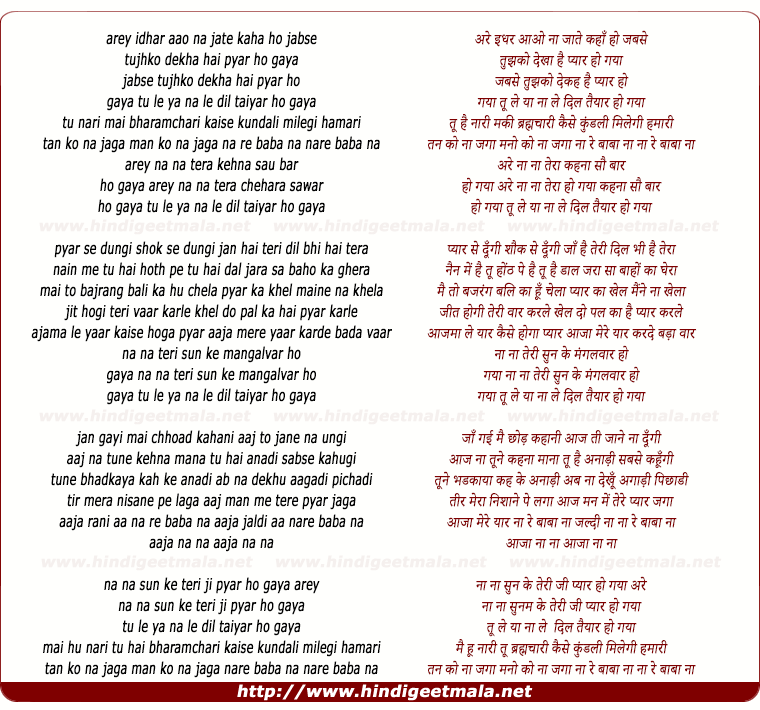 lyrics of song Jabse Tumko Dekha Hai Pyar Ho Gaya