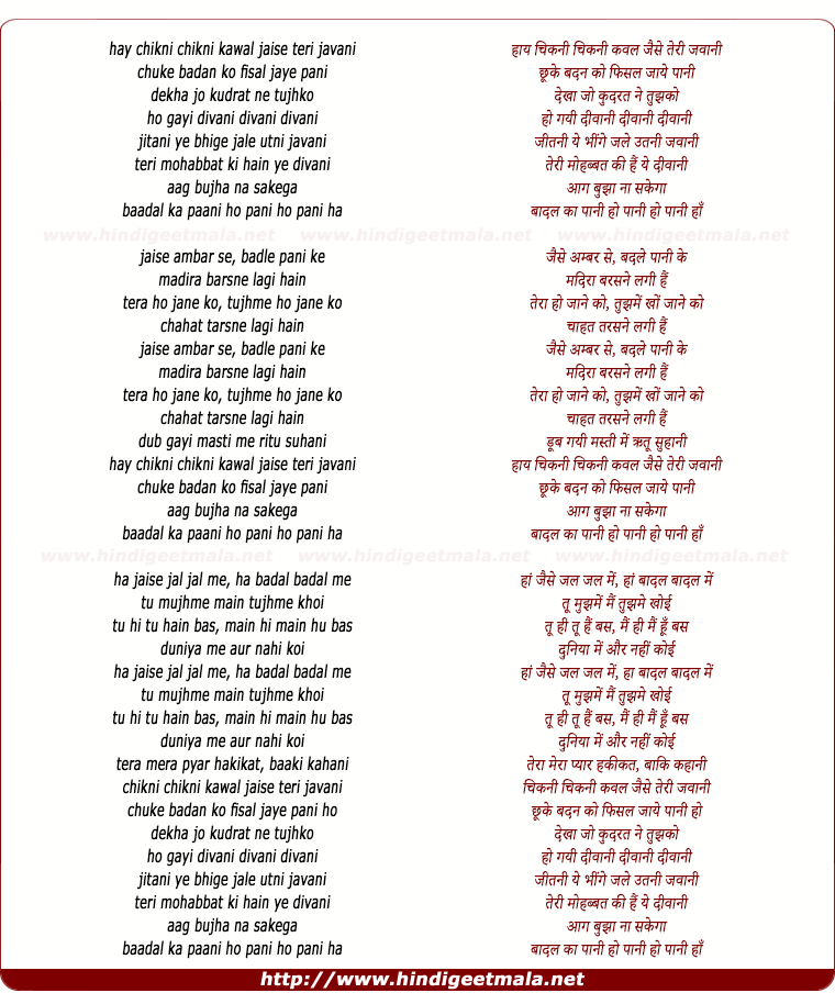 lyrics of song Chikni Chikni Kawal Jaise
