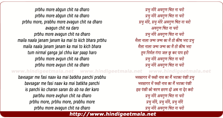 lyrics of song Prabhu More Avagun Chit Na Dharo