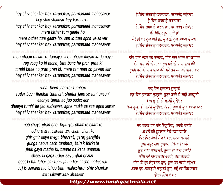 lyrics of song He Shiv Shankar He Karunakar, Parmanand Maheshwar