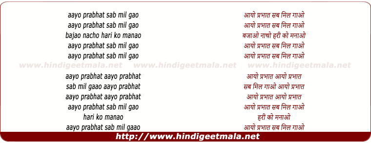 lyrics of song Aayo Prabhat Sab Mil Gao