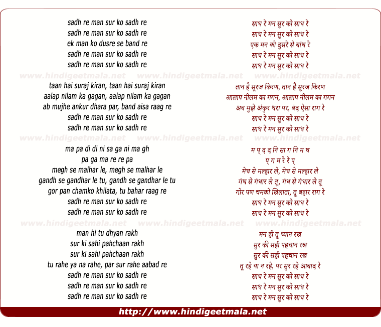 lyrics of song Sadh Re Man Sur Ko Sadh Re